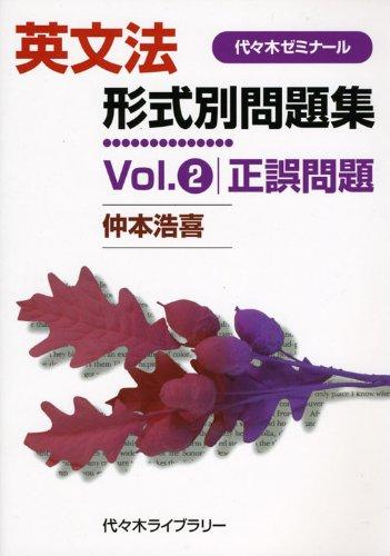 Eibunpo keishikibetsu mondaishu. v.2, Seigo mondai