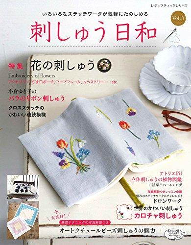 刺しゅう日和 2018年Vol.3 最新号 表紙画像