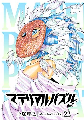 マテリアル・パズル(22) (モーニングコミックス)