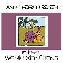 Woniu Xiangsheng (Chinese Edition)