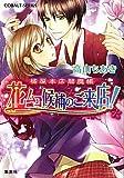 The visit of the head office Tachibanaya Enma book flower bridegroom candidate! Cobalt (Novel) ISBN: 4086014122 (2010) [Japanese Import]