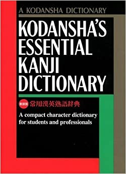 Book Kodansha's Essential Kanji Dictionary (Kodansha Dictionaries) Rep Blg edition by Kodansha International (2012)