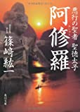 Saint Prince Shotoku (Kadokawa Bunko) of Ashura wrongdoing (2012) ISBN: 4041004306 [Japanese Import]