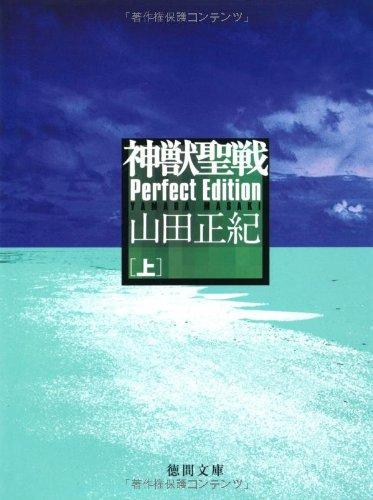 神獣聖戦 Perfect Edition 上 (徳間文庫)