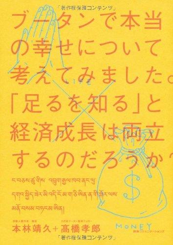 Butan de honto no shiawase ni tsuite kangaete mimashita : Taru o shiru to keizai seicho wa ryoritsu suru no daroka. PDF