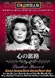 心の旅路 [DVD]日本語吹き替え版