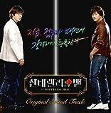 [CD]シンデレラマン 韓国ドラマOST