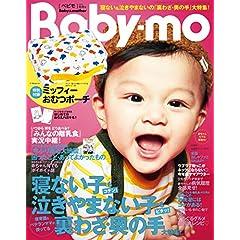 Baby-mo 表紙画像