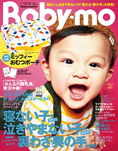 Baby-mo 2019年10月号 画像