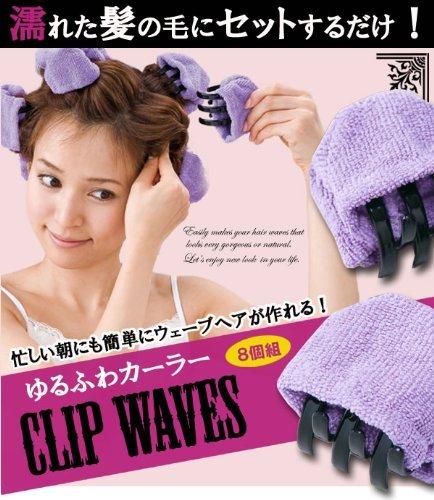 ゆるふわカーラー Clip Waves 8個入