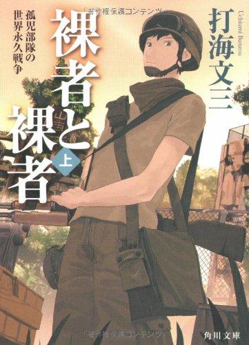 裸者と裸者〈上〉孤児部隊の世界永久戦争 (角川文庫)