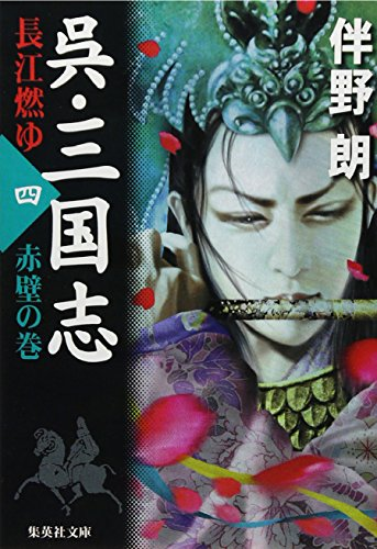 Go sangokushi : Choko moyu. 4 [Japanese Edition]