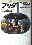 ブッダ 8 (愛蔵版)