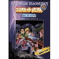 冒險小虎隊:機器騎士