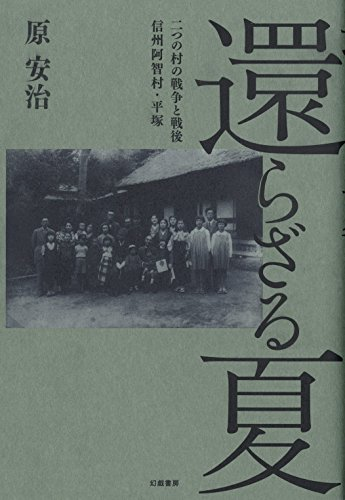 還らざる夏 二つの村の戦争と戦後 信州阿智村・平塚