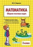Matematika. 3 Klass Sbornik Tekstovyh Zadach, M. V. Bedenko, 598923578X