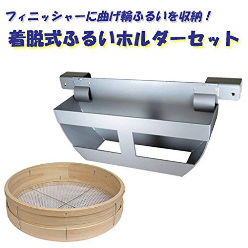 着脱式ふるいホルダー+木製曲げ輪ふるいセット 細目4.5mm ISMA1141 アイデアサポート B07BBM8R18