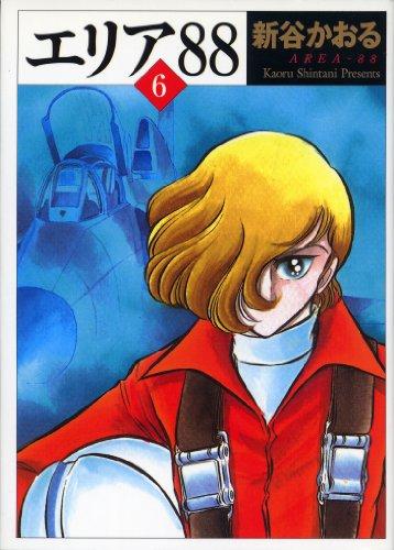 エリア88 6<エリア88> (コミックフラッパー)