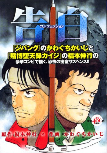 Confessions Confessions of a Dangerous Mind (2006) ISBN: 4063718638 [Japanese Import]