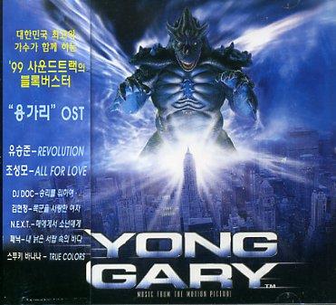 YONGGARY OST [Korean Movie OST] [WARNER MUSIC KOREA 1999]