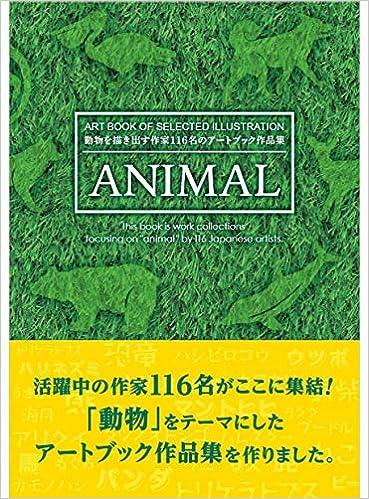 art book of selected illustration animal アニマル artbook事務局