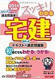 スッキリわかる宅建 2014年度 (スッキリ宅建シリーズ)