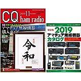 CQハムラジオ 2019年 11 月号