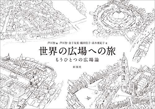 世界の広場への旅: もうひとつの広場論
