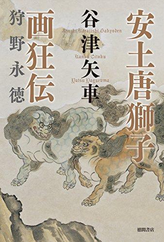 安土唐獅子画狂伝 狩野永徳 (文芸書)