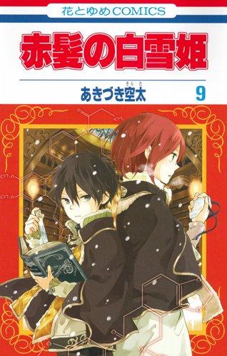 Akagami no Shirayukihime, Vol. 09