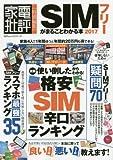 SIMフリーがまるごとわかる本2017 (100%ムックシリーズ)