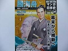 週刊マンガ日本史34号 勝海舟  咸臨丸、太平洋を渡る