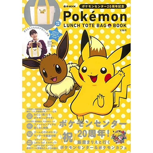 Pokemon LUNCH TOTE BAG BOOK 画像