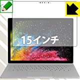 特殊処理で紙のような描き心地を実現 ペーパーライク保護フィルム Surface Book 2 (15インチモデル) (液晶用) 日本製