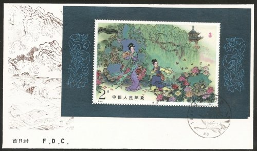 China Stamps - 1984, T99, Scott 1951-54 Peony Pavilion, a Literary Masterpiece of ancient China, set of 3 covers (stamp set + S/S), F-VF (Free Shipping by Great Wall Bookstore)