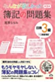 みんなが欲しかった  簿記の問題集 日商3級 商業簿記 第3版 (旧:TAC簿記の教室シリーズ)