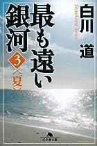 最も遠い銀河〈3〉夏 (幻冬舎文庫)