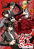 紅kure-nai 第5巻 オリジナルアニメDVD付き 予約限定版 (ジャンプコミックス)