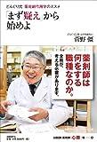 Mazu utagae kara hajimeyo : Dongurishiki yakkyoku fukusayogaku no susume.