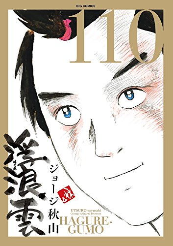 浮浪雲(はぐれぐも) 110 (ビッグコミックス)