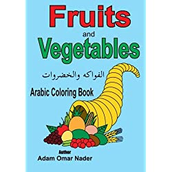 Arabic Coloring Book: Fruits and Vegetables (Arabic Edition)