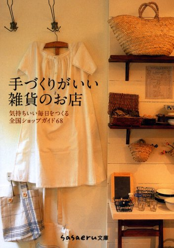 Hand Made You Grocery Store To–Comfort. Perfect for everyday Make National Shop guide 68(sasaeru Bunko to 1–1)