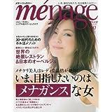 menage KELLY 2017年秋号 小さい表紙画像