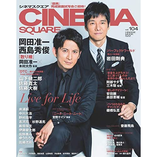 CINEMA SQUARE Vol.104 表紙画像
