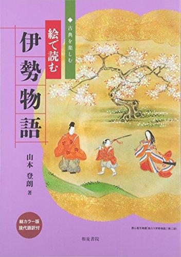 絵で読む伊勢物語 (古典を楽しむ)