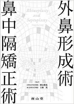 Book's Cover of 外鼻形成術・鼻中隔矯正術 (日本語) 大型本 – 2020/7/31