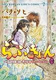 らぶきょん~LOVE in 景福宮 (22) (ウンポコ・コミックス)