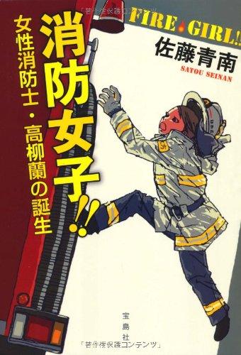 消防女子!! 女性消防士・高柳蘭の誕生 (『このミス』大賞シリーズ)