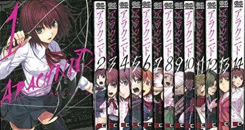 アラクニド コミック 全14巻完結セット (ガンガンコミックスJOKER)