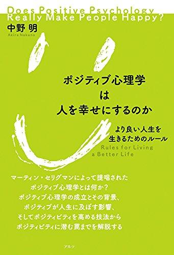 ポジティブ心理学は人を幸せにするのか―より良い人生を生きるためのルール